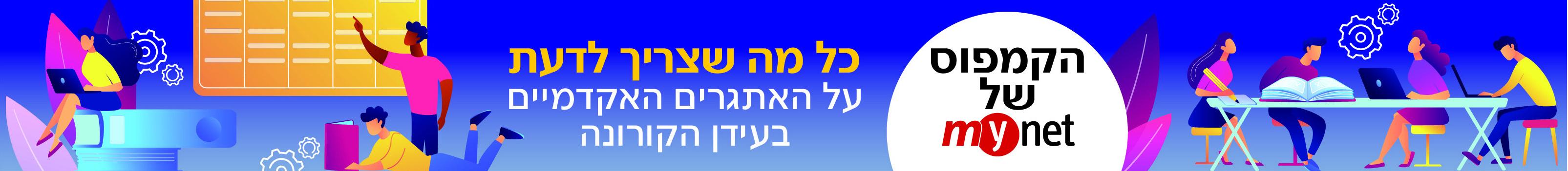 לוגו הקמפוס של מיינט